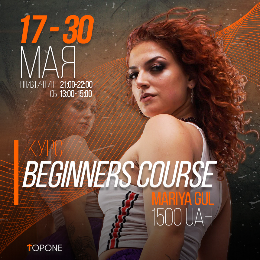 Beginners Сourse